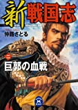 新 戦国志 2 (学研M文庫)