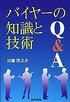 バイヤーの知識と技術 (FASHION BUSINESS早わかりQ&Aシリーズ)