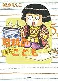 昭和のこども~こんな親でも子は育つ! ~ (5) (ぶんか社コミックス)