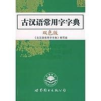 古漢語常用字字典(双色版)(中国語)