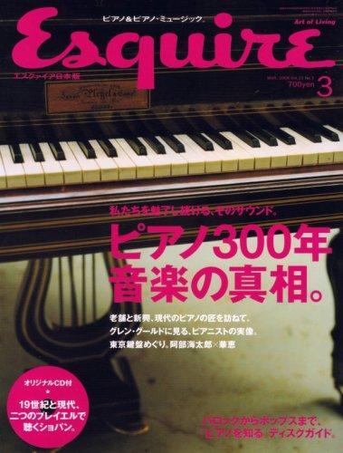 Esquire (エスクァイア) 日本版 2008年 03月号 [雑誌]の詳細を見る