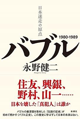 バブル:日本迷走の原点