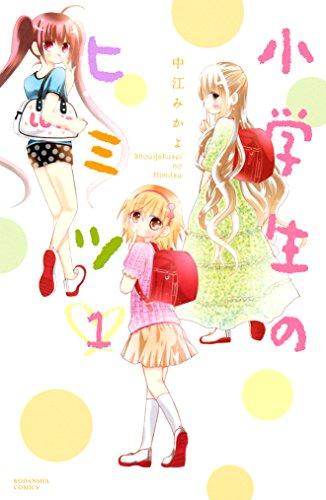 小学生のヒミツ(1) (なかよしコミックス)の詳細を見る