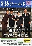 月刊碁ワールド 2017年 05 月号 [雑誌]