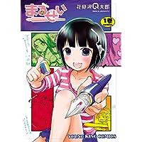 まるせい(1) (ヤングキングコミックス)