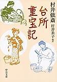 「台所重宝記 (中公文庫)」販売ページヘ