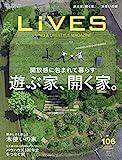 LiVES(ライヴズ) 2019年8月号 VOL.106 画像