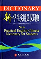 New Practical English-Chinese Dictionary for Students (Hardcover) (Chinese Edition) [並行輸入品]