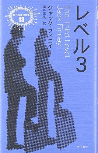 レベル3 (異色作家短篇集)
