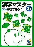漢字マスター365日 3年 (漢字マスターシリーズ)