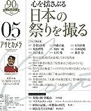 アサヒカメラ 2016年 05 月号 [雑誌] 画像
