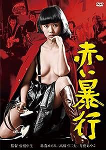 赤い暴行 [DVD]