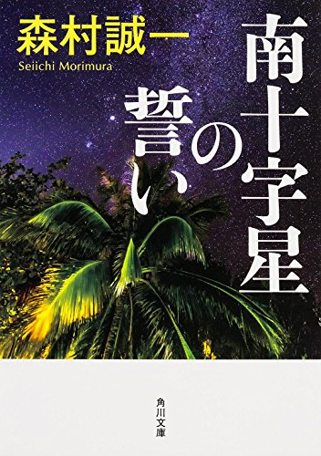 南十字星の誓い (角川文庫)の詳細を見る