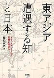 東アジア 遭遇する知と日本