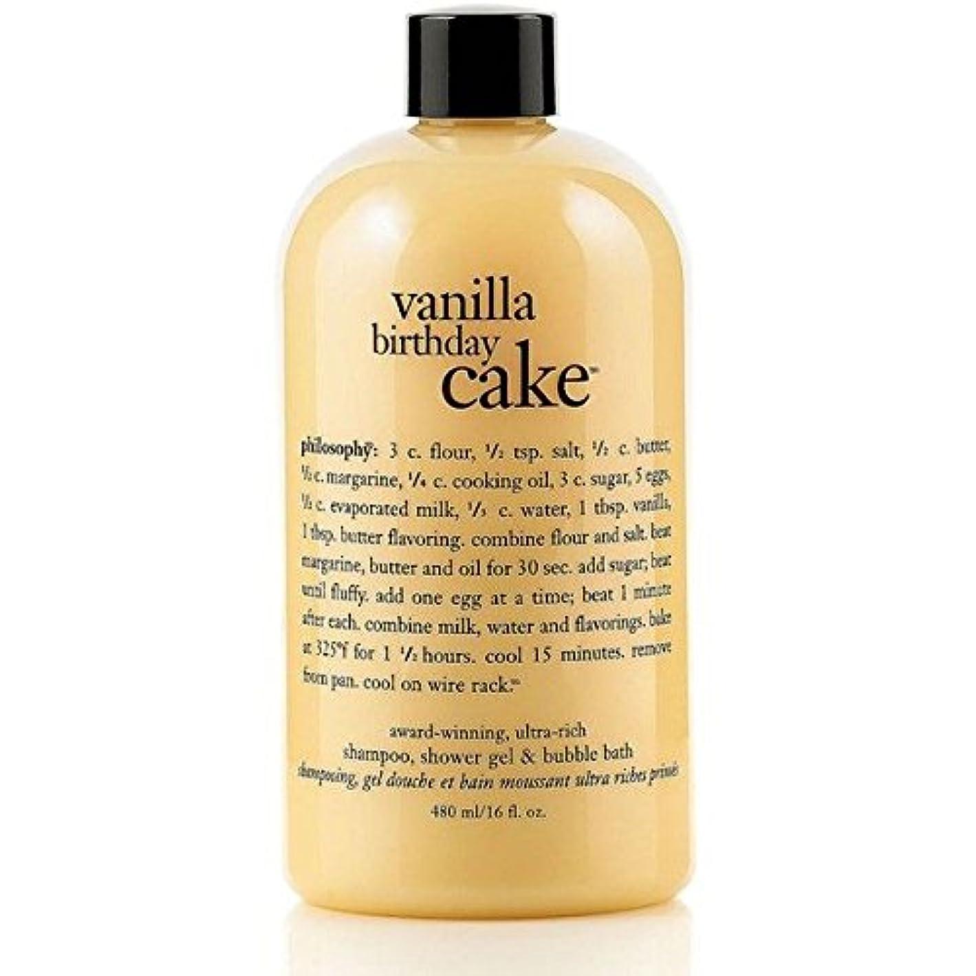 リズミカルな振る乱雑なフィロソフィー バニラ バースデー ケーキ シャワージェル 480ml PHILOSOPHY VANILLA BIRTHDAY CAKE SHOWER GEL [並行輸入品]