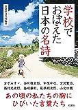 学校でおぼえた 日本の名詩