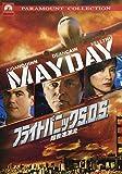 フライトパニック S.O.S./超音速漂流 (DVD)