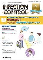 インフェクションコントロール 2016年8月号(第25巻8号)特集:夏季休暇直前準備号!  MERSのきっかけは海外旅行だった!  想定外に備える新興・再興感染症対策シミュレーション