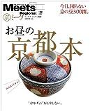 お昼の京都本―今日、困らない京の昼300撰。 (えるまがMOOK ミーツ・リージョナル別冊)