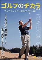 ゴルフのチカラVol.2 フェアウェイウッド&アイアン編-正確な方向性と飛距離をモノにする- 永井延宏の最新ゴルフ理論 [DVD]