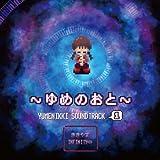 """5138wHQQgJL. SL160  - 【ゲーム】「YUMENIKKI -DREAM DIARY-」リメイクではない""""リイマジン""""。伝説のフリーゲーム『ゆめにっき』を3Dグラフィック化"""