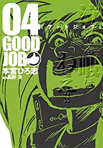 GOODJOB【グッドジョブ】 4巻 表紙画像