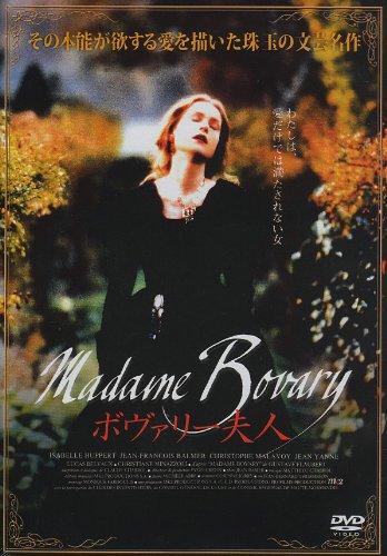 ボヴァリー夫人 [DVD]の詳細を見る