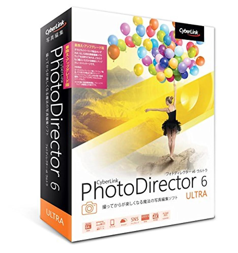 悔い改める多年生バックアップPhotoDirector 6 Ultra 乗換え?アップグレード版