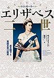 フォト・ストーリー エリザベス二世:女王陛下と英国王室の歴史