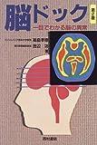 脳ドック―一目でわかる脳の異常