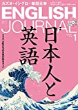 CD付 ENGLISH JOURNAL (イングリッシュジャーナル) 2018年 1月号