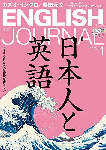 [音声DL付]ENGLISH JOURNAL (イングリッシュジャーナル) 2018年1月号 ~英語学習・英語リスニングのための月刊誌 [雑誌]