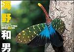 デジタルカメラで撮る海野和男昆虫写真 -wild insects-