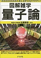 図解雑学 量子論 (図解雑学-絵と文章でわかりやすい!-)