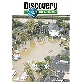 ディスカバリーチャンネル 災害警報 洪水 [DVD]
