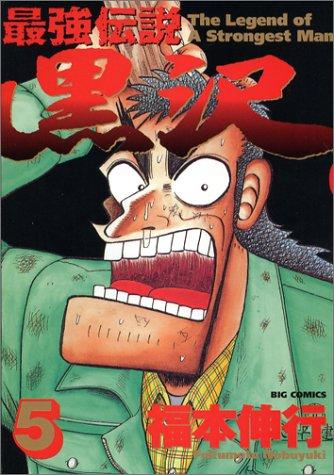 最強伝説黒沢 5 (ビッグコミックス)の詳細を見る