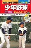 少年野球 打撃編 楽しいバッティング (集英社版・学習漫画スポーツ編 8)