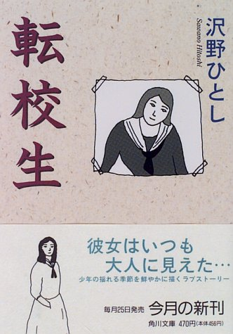 転校生 (角川文庫)の詳細を見る
