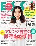 ESSE (エッセ) 2013年 07月号 [雑誌] 画像