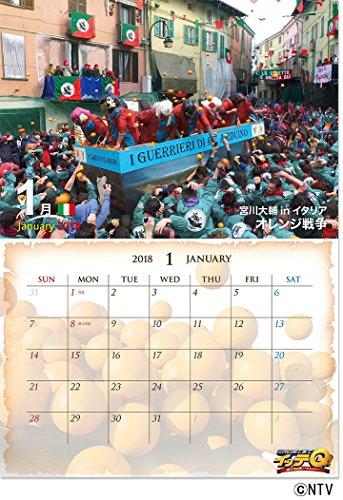 イッテQ! カレンダー2018(壁掛けタイプ)