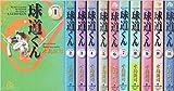 球道くん (文庫版) 全11巻 完結セット 【コミックセット】