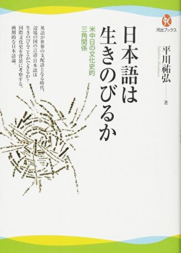 日本語は生きのびるか---米中日の文化史的三角関係 (河出ブックス)の詳細を見る