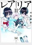 レアリアII: 仮面の皇子 (新潮文庫nex)