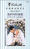 急ぎすぎた結婚―花嫁の季節 (シルエット・ロマンス)