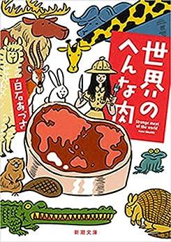[白石あづさ]の世界のへんな肉(新潮文庫)