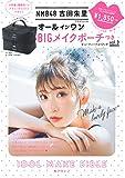 NMB48吉田朱里プロデュース オールインワンBIGメイクポーチつきIDOL MAKE BIBLE@アカリン ([バラエティ])
