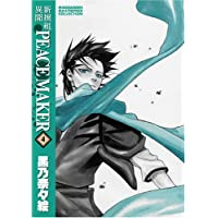 新撰組異聞PEACE MAKER (4) (BLADE COMICS―MAGGARDEN MASTERPIECE COLLECTION)