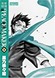 新撰組異聞PEACE MAKER (4) (BLADE COMICS—MAGGARDEN MASTERPIECE COLLECTION)