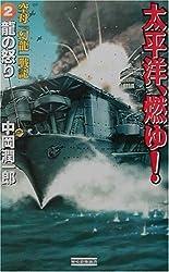 太平洋、燃ゆ!空母「幻龍」戦記〈2〉 (歴史群像新書)