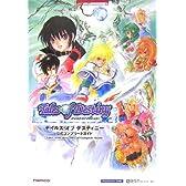 テイルズ オブ デスティニー 公式コンプリートガイド (BANDAI NAMCO Games Books (12))